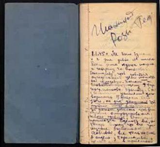 Roza Shanina - One of Shanina's notebooks