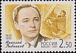 Russia stamp 2001 № 708.jpg