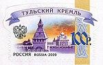 Russia stamp 2009 № 1371.jpg
