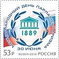 Russia stamp 2019 № 2487.jpg
