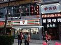 SZ 深圳 Shenzhen 羅湖 Luohu 嘉賓路 Jiabin Road 航運路 Hangyun Road August 2018 SSG 05.jpg