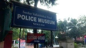 Sardar Vallabhbhai Patel Police Museum - Image: Sardar Vallabhai Patel Police Museum entrance