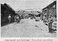 Sarikamish market (1916).png