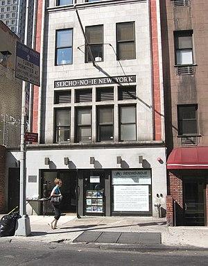 Seicho-no-Ie - New York City Headquarters, East 53rd Street