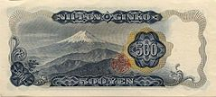 Series C 500 Yen Bank of Japan note - back.jpg