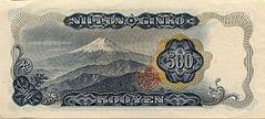 五百円札発行。肖像は岩倉具視で裏面に富士