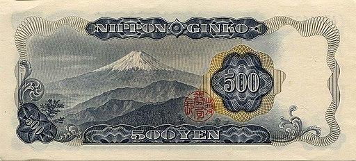 Series C 500 Yen Bank of Japan note - back