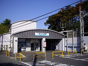 Shin-ōtsu Station - Shin-ōtsu Station, November 2007