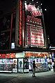 Shinjuku 04 (15546643757) (2).jpg