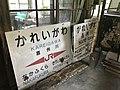 Signs of Kareigawa Station.jpg