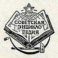 Small Soviet Encyclopedia - logo. img 02.jpg