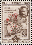 Stamp Soviet Union 1940 CPA776.png