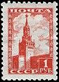 Stamp Soviet Union 1948 1255.jpg