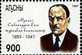 Stamp of Abkhazia - 1997 - Colnect 1000140 - Mukhlis Sabakhaddin.jpeg