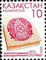 Stamp of Kazakhstan 504.jpg
