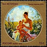 Stamp of Russia 2012 No 1616 Russian Madonna.jpg