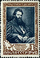 Stamp of USSR 1267.jpg