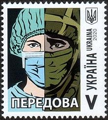 Stamp of Ukraine s1809.jpg