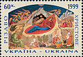 Stamp of Ukraine s268.jpg