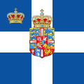 Standard of the Crown Prince of Greece (1936-1967).svg