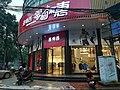 Sundance in downtown Ningxiang, Hunan, China.jpg