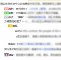 Support oppose neutral complain and suggest (Chinese).png