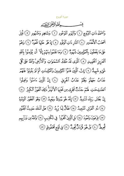 File:Sura85.pdf