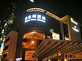 Taipei Bus Station Civic Boulevard entrance 20130914 night.jpg