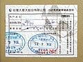Taiwan Mobile Ruifang Zhanqian payment receipt 20150415.jpg