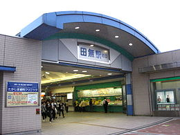 Tanashi station North.jpg