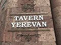 Tavern Yerevan (Armyrian Street) - 8.JPG
