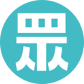 Temporary emblem of the Taiwan People's Party.png