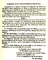 The 1827 Troezen Resolution on the election of Ioannis Kapodistrias as Governor of Greece.jpg