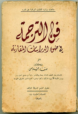 Safa Khulusi - Fann al-Tarjama (The Art of Translation) first edition 1956. This popular textbook underwent numerous revisions over several decades and reflected Khulusi's changing style of teaching.