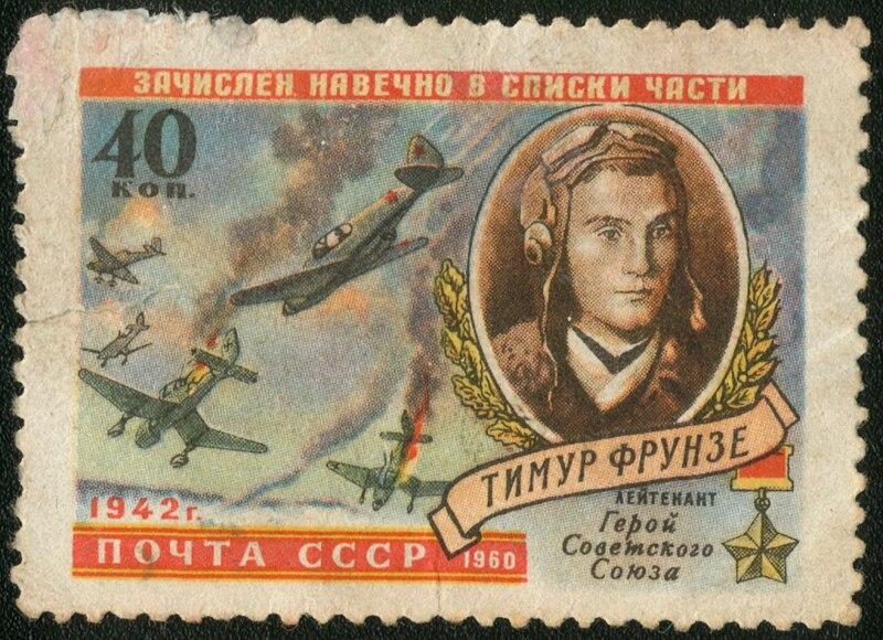 File:The Soviet Union 1960 CPA 2401 stamp (World War II Hero Lieutenant Timur Frunze (Fighter Pilot) and Air Battle) low resolution.jpg