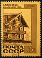 The Soviet Union 1968 CPA 3713 stamp (House of Oshevnev (1876), Zaoneje, Kizhi Memorial Estate, Karelia) cancelled.jpg