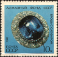 The Soviet Union 1971 CPA 4070 stamp (Amethyst and Diamond Brooch, 19th Century).png