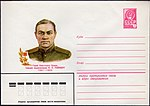 The Soviet Union 1980 Illustrated stamped envelope Lapkin 80-375(14389)face(Janis Rainbergs).jpg