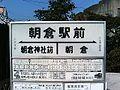 Tosaden-Asakuraekimae-1.jpg