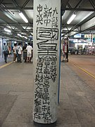 Tsang graffiti