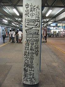 Tsang graffiti.jpg