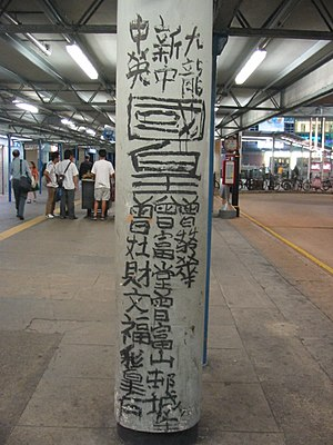 "Culture of Hong Kong - The graffiti work of Tsang Tsou Choi, the ""King of Kowloon"""