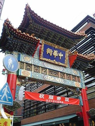 Yokohama Chinatown - Yokohama Chinatown's Goodwill Gate