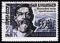 USSR stamp A.Qunanbayuli 1965 4k.jpg