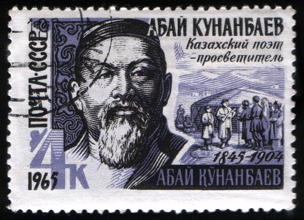 USSR stamp A.Qunanbayuli 1965 4k