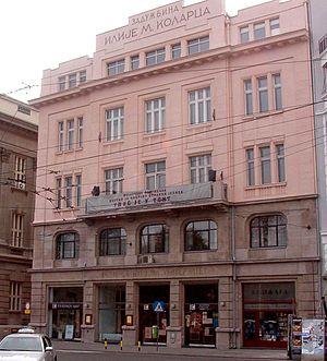 Ilija M. Kolarac Endowment - Kolarac Endowment