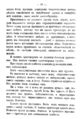 V.M. Doroshevich-Collection of Works. Volume IX. Court Essays-18.png