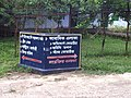 Visitor facilities at Citrus Research Institute, Jaintiapur, Sylhet.jpg