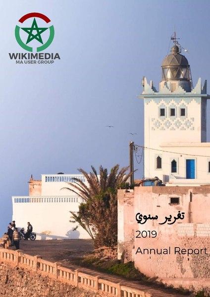File:Wikimedia Morocco. 2019 Annual Report.pdf