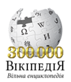 Wikipedia-logo-uk-300k.png